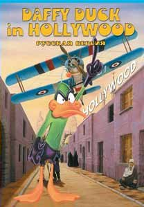Daffy Duck in Hollywood (рус)