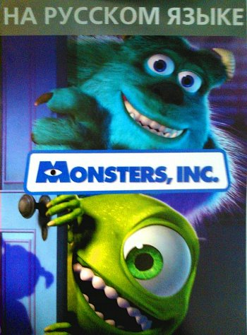 Monsters INC (рус)