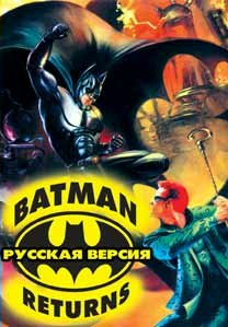 Batman Returns/Бэтмен возвращается (рус)